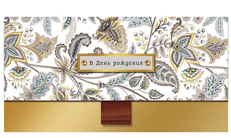 конверт для денег АртДизайн