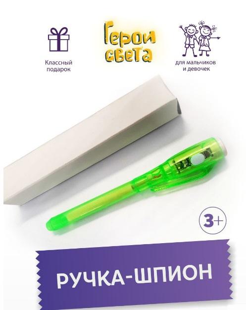 ручка-шпион Рисуем светом